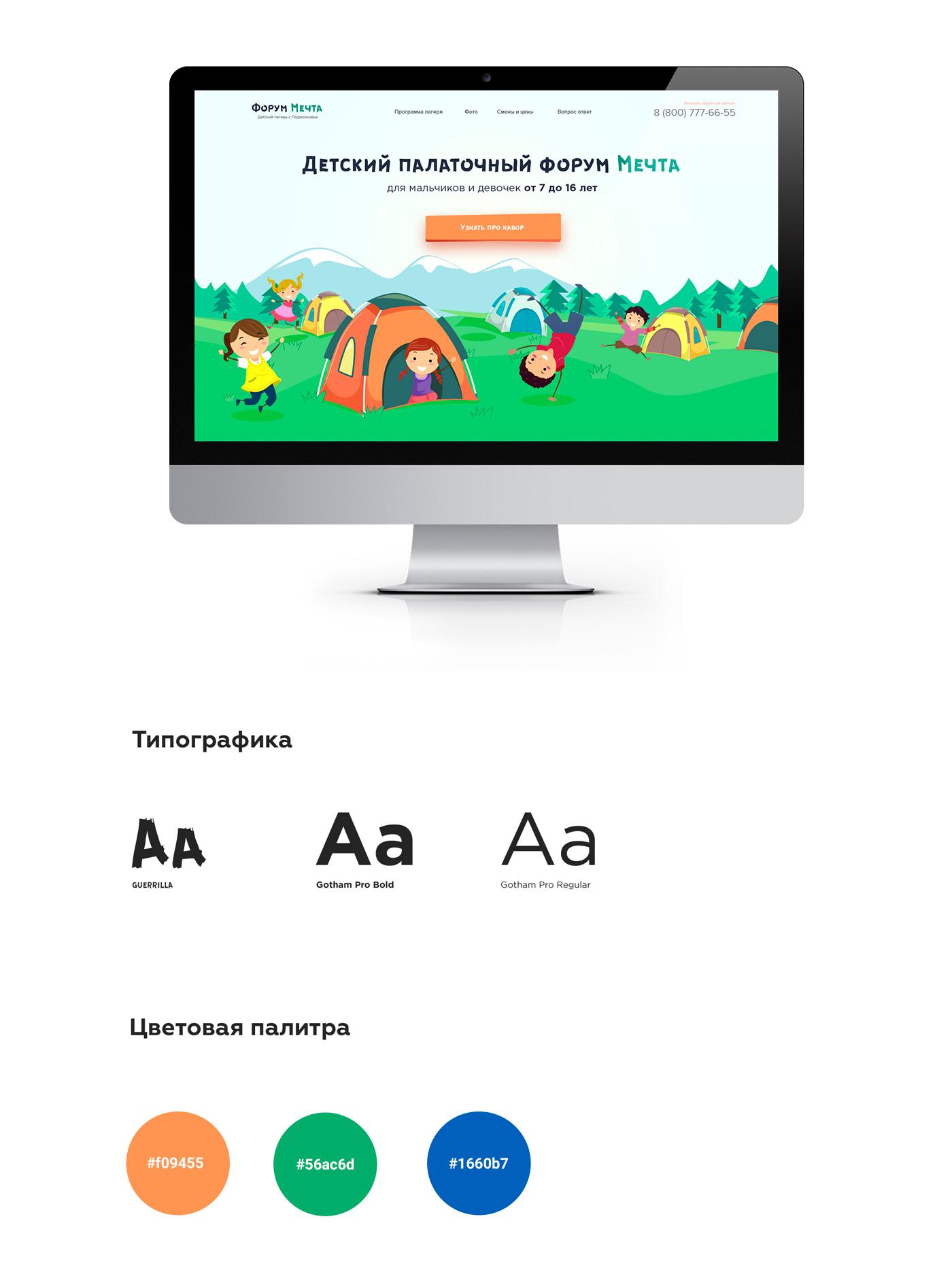 Разработка дизайна сайта для детского лагеря