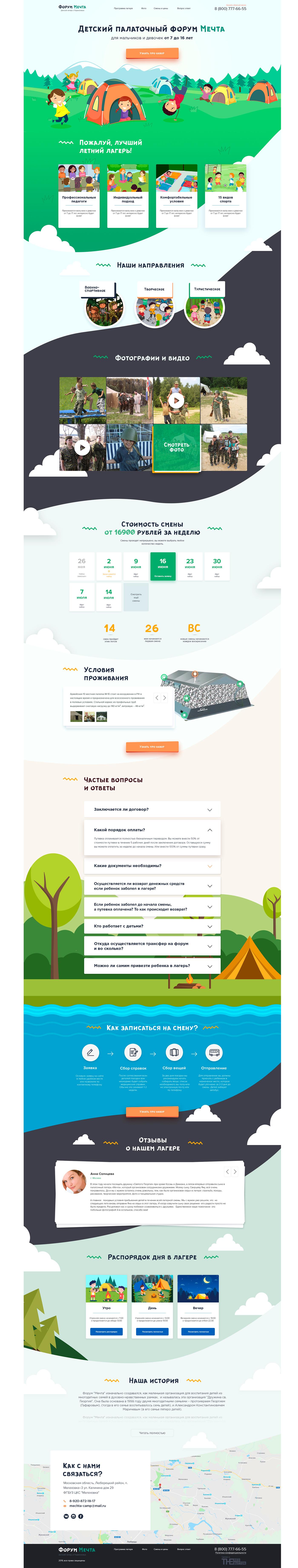 Разработка сайта лендинга для детского лагеря
