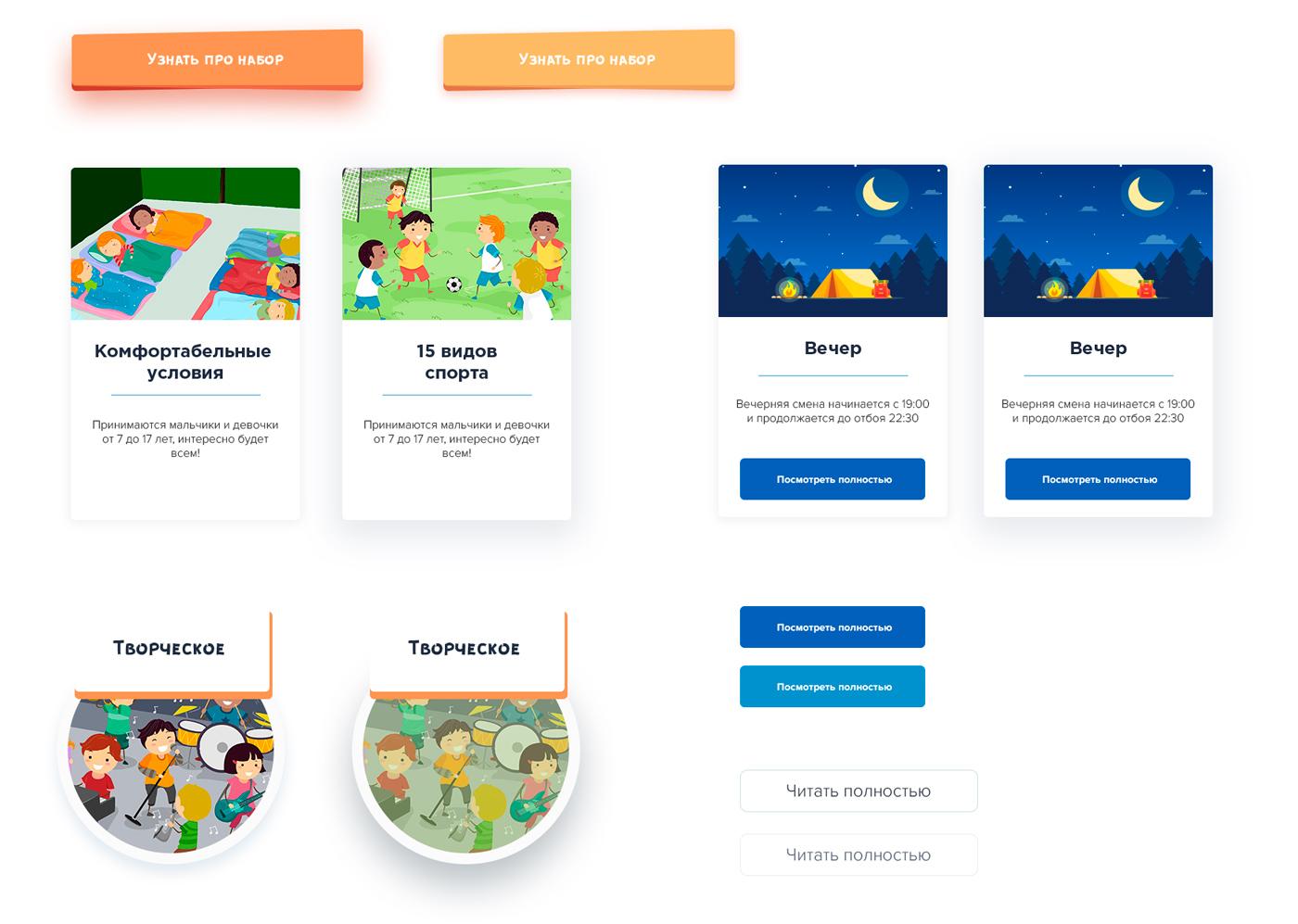 дизайн ui для детского сайта