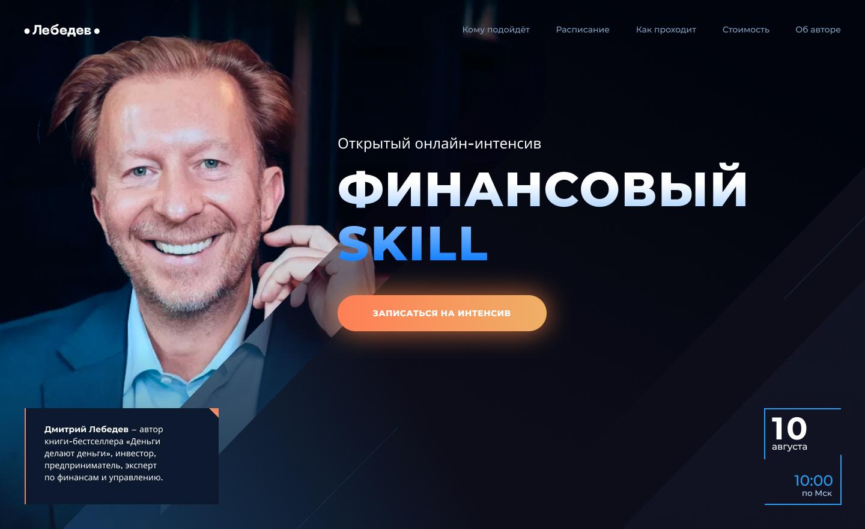 Дизайн сайта тренинга